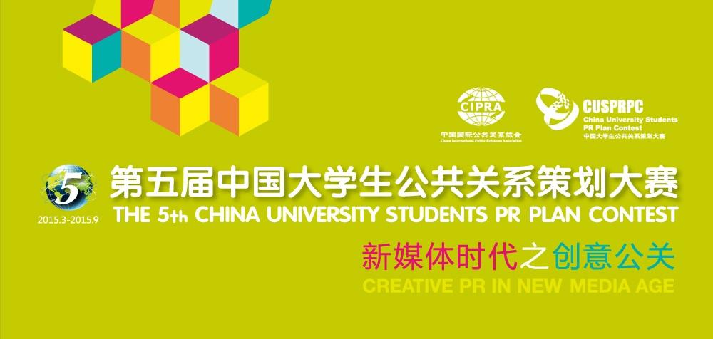 2015年第五届中国大学生公共关系策划大赛