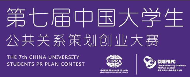 2019年第七届中国大学生公共关系策划创业大赛