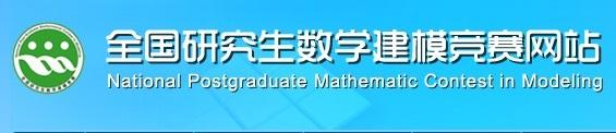 2015年第十二届全国研究生数学建模竞赛