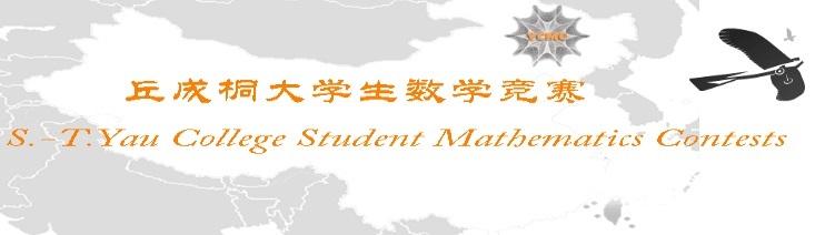 2016年第七届丘成桐大学生数学竞赛