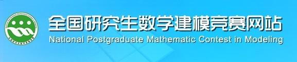 """2016年""""华为杯""""第十三届全国研究生数学建模竞赛"""