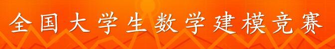 """2019年第28届""""高教社杯""""全国大学生数学建模竞赛"""