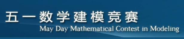 2019年第十六届五一数学建模竞赛