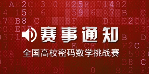 """2020年""""天融信杯""""第五届全国高校密码数学挑战赛"""