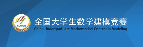 """2020年第29届""""高教社杯""""全国大学生数学建模竞赛"""