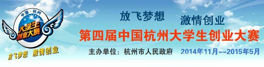2014年(2014-2015)第四届中国杭州大学生创业大赛