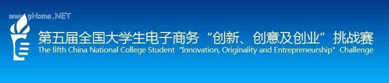 """2015年第五届全国大学生电子商务""""创新、创意及创业""""挑战赛"""