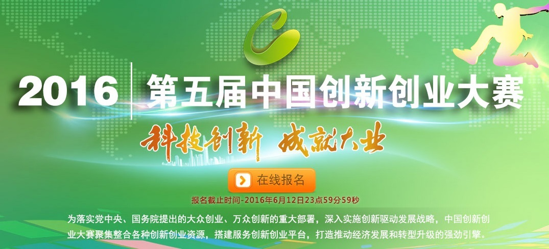 2016年第五届中国创新创业大赛