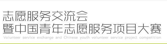 2016年第三届中国青年志愿服务项目大赛