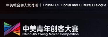 2019年第五届中美青年创客大赛
