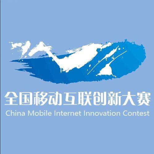 2019年第五届全国移动互联创新大赛