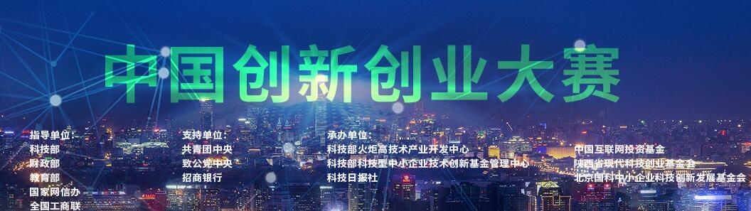 2019年第八届中国创新创业大赛