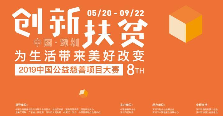 2019第八届中国公益慈善项目大赛