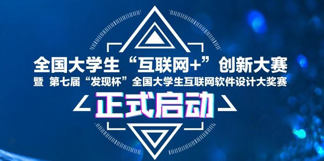 """2019年第七届""""发现杯""""全国大学生互联网软件设计大奖赛"""
