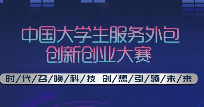 2020年第十一届中国大学生服务外包创新创业大赛