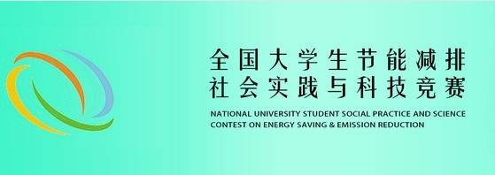 2020年第十三届全国大学生节能减排社会实践与科技竞赛