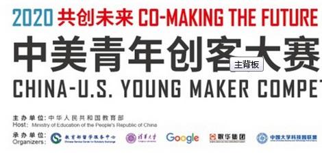 2020年第七届中美青年创客大赛