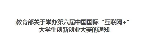 """2020年第六届中国国际""""互联网+""""大学生创新创业大赛"""