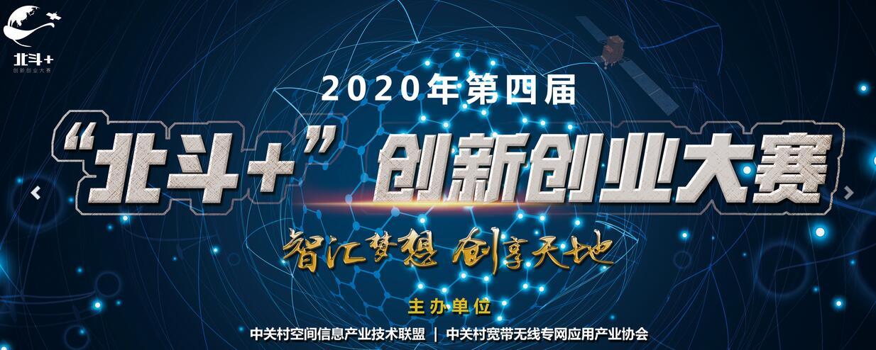 """2020年第四届""""北斗+""""创新创业大赛"""