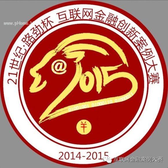 """2015年第三届""""21世纪・路劲杯""""互联网金融创新案例大赛"""