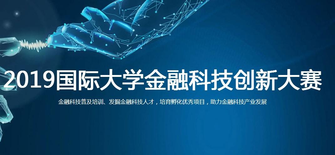 2019年国际大学金融科技创新大赛