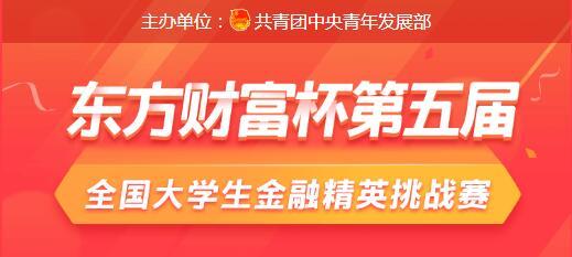 """2019年第五届""""东方财富杯""""全国大学生金融精英挑战赛"""