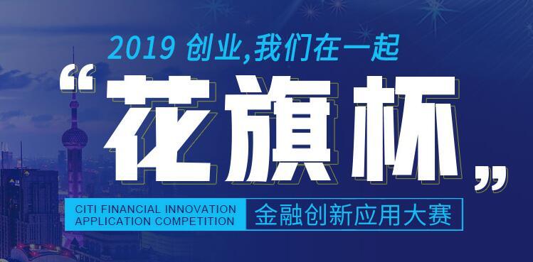 """2019年第十五届""""花旗杯""""金融创新应用大赛"""