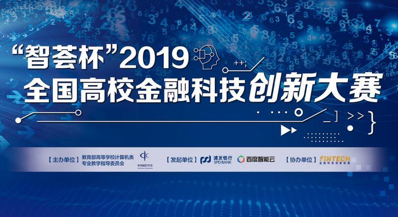 """2019年第一届""""智荟杯""""全国高校金融科技创新大赛"""