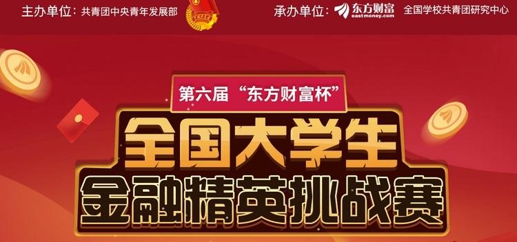 """2020年第六届""""东方财富杯""""全国大学生金融精英挑战赛"""