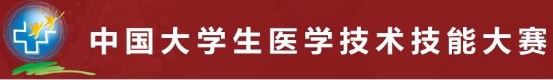 2020年第十届中国大学生医学技术技能大赛