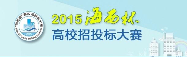 """2015年""""海西杯""""高校招投标大赛"""