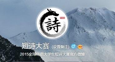 2015全球华语大学生短诗大赛