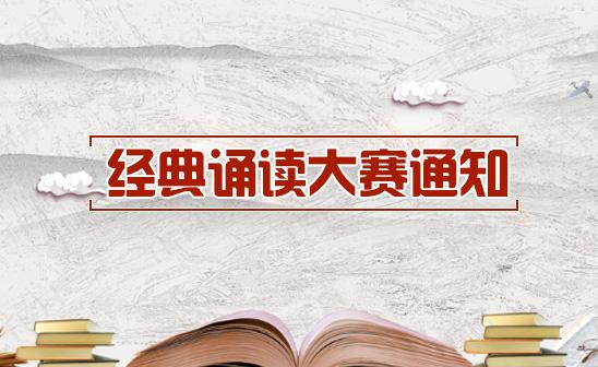 2019年中华经典诵写讲大赛经典诵读大赛