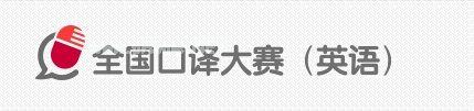 2015年第四届全国口译大赛(英语)