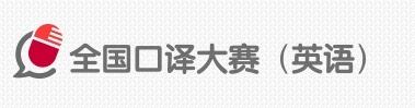 2016年第五届全国口译大赛(英语)