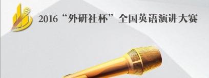 """2016年""""外研社杯""""全国英语演讲大赛"""
