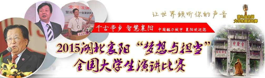 """2015年湖北襄阳""""梦想与担当""""全国大学生演讲比赛"""