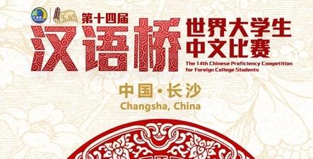 """2015年第十四届""""汉语桥""""世界大学生中文比赛"""