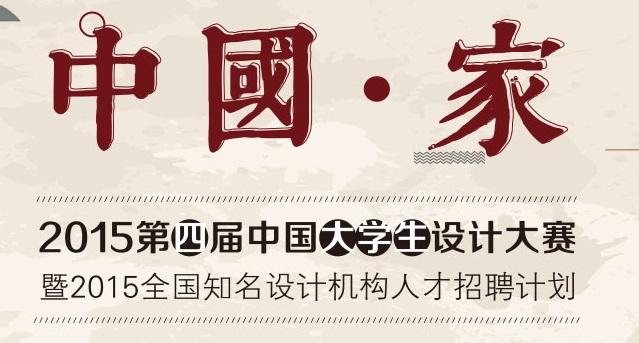 2015年第四届中国大学生设计大赛
