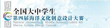 2015年第四届全国大中学生海洋文化创意设计大赛