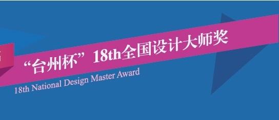 """2016年""""台州杯""""第18届全国设计""""大师奖""""创意大赛"""