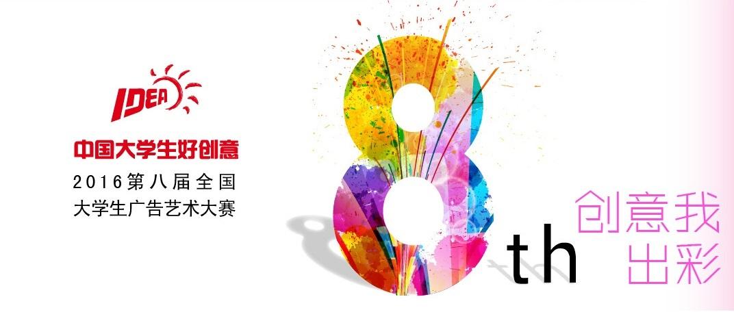 2016年第八届全国大学生广告艺术大赛(大广赛)