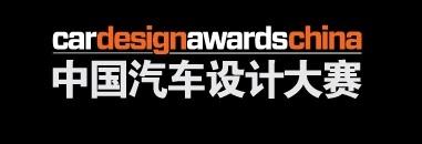 2017年第八届CDN中国汽车设计大赛