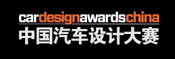 2018年第九届CDN中国汽车设计大赛