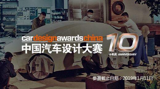 2019年第十届CDN中国汽车设计大赛