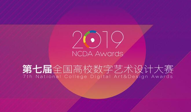 2019年第七届全国高校数字艺术设计大赛