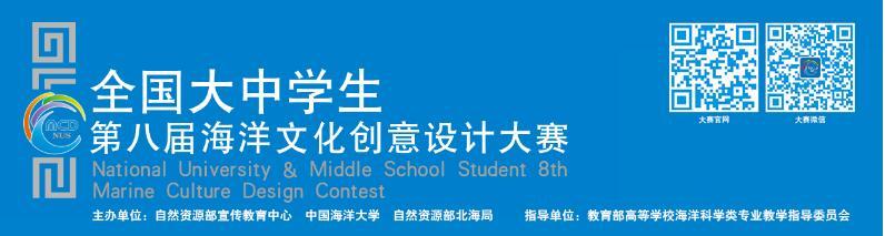 2019年全国大中学生第八届海洋文化创意设计大赛
