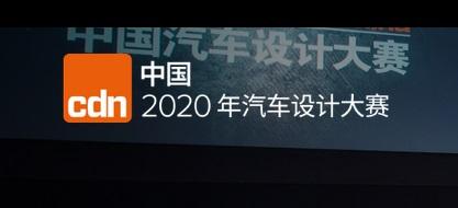 2020年第十一届CDN中国汽车设计大赛