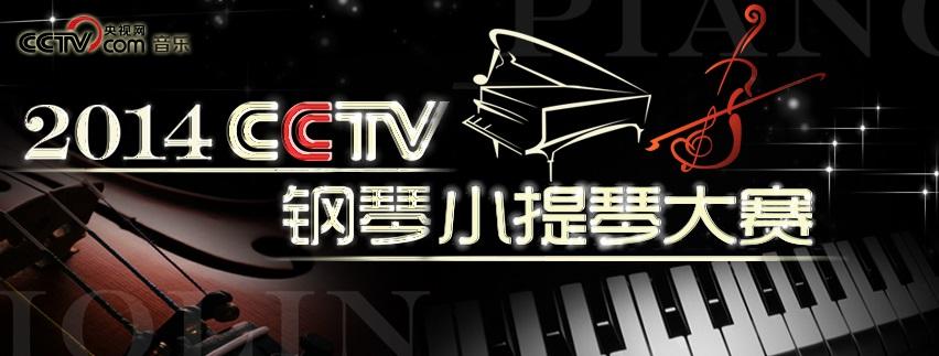 2014CCTV钢琴、小提琴大赛