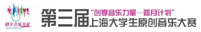 2014年第三届上海大学生原创音乐大赛